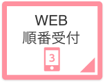 WEB予約受付